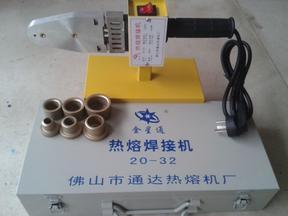 供应20-32金叶款PPR热熔机