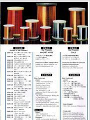 日本进口漆包线 DHT 2DS-FH5 0.07