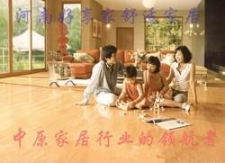 河南郑州地暖安装公司经营品质保证——好享家舒适家居