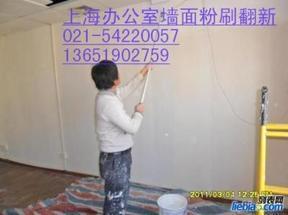 闵行区内墙粉刷翻新 墙面裂缝发霉脱落修补 涂料粉刷