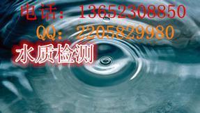 深圳检测水质哪里专业