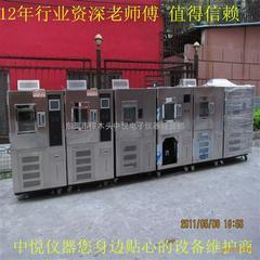 专业维修恒温恒湿试验箱
