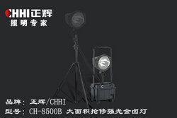大面积抢修强光金卤灯CH-8500B,强光抢修灯,拖动式抢修灯