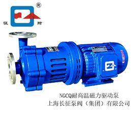 NGCQ耐高温磁力驱动泵