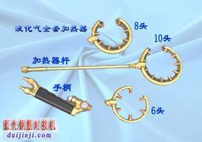 新型气压焊加热器(焊炬)