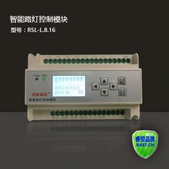 厂家直销AC220V供电智能照明模块8路智能路灯控制模块 路灯控制器