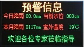 新型山洪入户预警系统蓝芯电子LXDZ-WXP-01型预警大屏