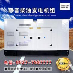 静音式发电机组 柴油发电机价格