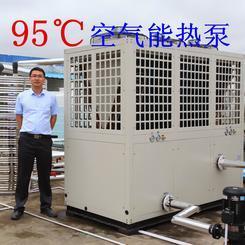 95度空气能热泵 95度空气源热泵