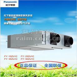 松下全热交换器LD5C标准版FY-35ZU1C