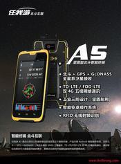 西安集思宝北斗智能终端A5升级版