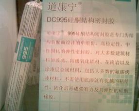 道康宁DC 995硅酮结构密封胶