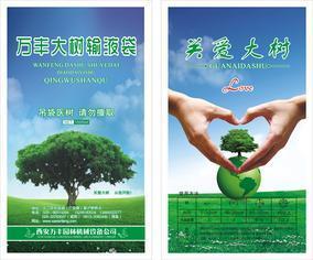 生产塑料包装袋/大树营养液包装袋/包装袋