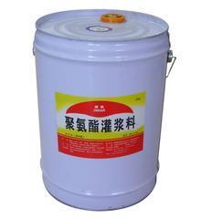 聚氨酯灌浆料(水性料)