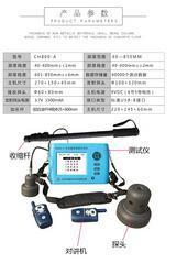 8203;厂家直销非金属板测厚仪嘉兴津维CH800-A