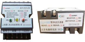 矿用漏电继电器LLJ-100F