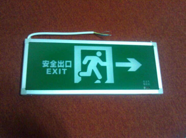 消防应急疏散指示灯 出口标志灯
