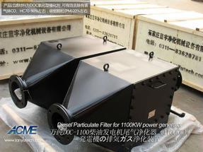 大型发电机组尾气净化器