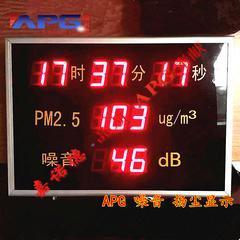 空气污染监测仪噪音监测多用
