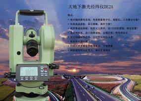 嘉兴大地DE2A数字化电子经纬仪使用说明