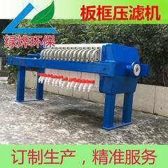 绿烨环保 板框压滤机 箱式压滤机 订制生产