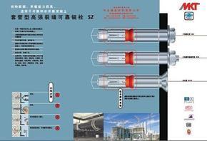 进口大型设备 地脚安装 抗震锚栓
