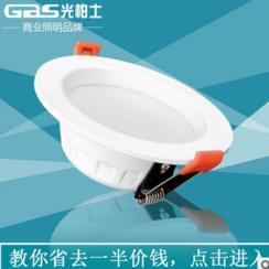室内家装公装耐用2.5寸5W筒灯专业led洞坎灯