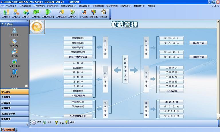 可以实现多工地材料统一管理的软件