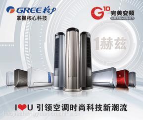 沈阳格力空调总代理销售公司厂家办事处