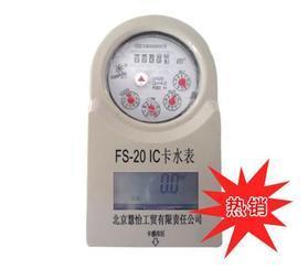 干式水表-智能水表报价/厂家