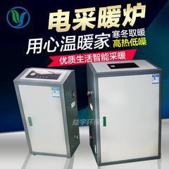 立式家用电采暖炉 水地暖专用电锅炉