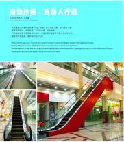 WIN800系列自动扶梯、自动人行道