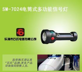 SM-7024电筒式三色光信号灯多,多功能LED绿色节能光源