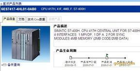西门子CPU模块6ES7 417-4HL01-0AB0