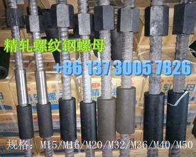 精轧螺纹钢厂家/抗浮锚杆配件厂家/预应力张拉锚具厂家