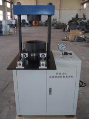 YDT-30混凝土抗渗试件脱模劈裂一体机使用说明,抗渗试件脱模劈裂一体机,混凝土试验仪器