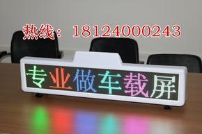 出租车led车顶屏【彩色效果图和功能特点】