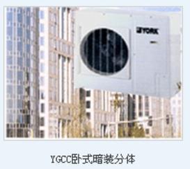 YGCC卧式暗装分体空调