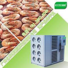 海产品热泵烘干机,空气能烘干机