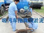 苏州清理化粪池高新区下水道疏通