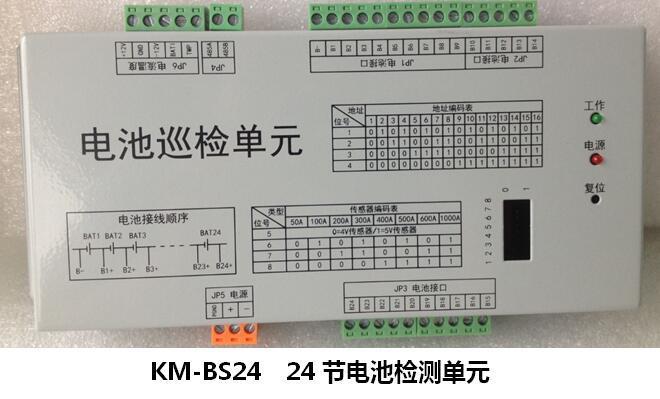 电池巡检单元/电池检测单元/电池检测模块