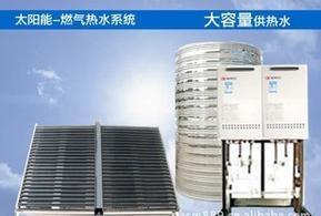太阳能燃气热水工程