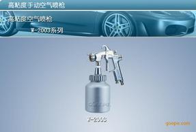 岩田高粘度喷枪W-2001