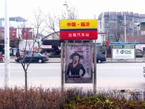 临沂不锈钢广告牌灯箱路名牌宣传栏加工制作(图)