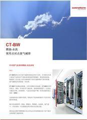 CT-BW燃烧水洗废气处理设备