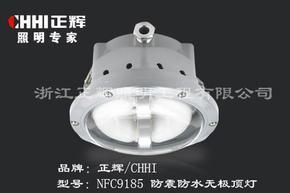 NFC9185防震防水无极顶灯NFC9185