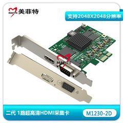美菲特M1230-2D单路HDMI超高清音视频采集卡PS4录直播