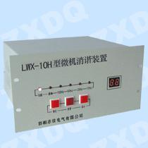 供应LWX-10H型微机消谐仪——LWX-10H型微机消谐仪的销售