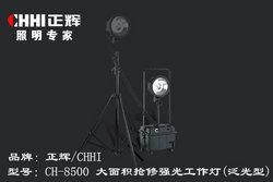大面积抢修强光工作灯CH-8500