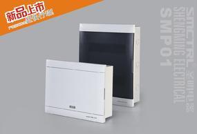 圣明电器批发32位暗装白色ABS面板家用配电箱